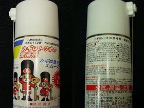 当店おすすめ鍵用潤滑剤(カギQトリオの潤滑剤)